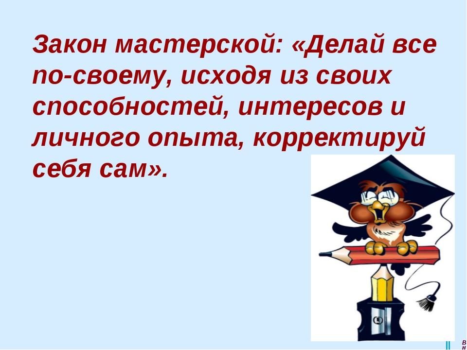 Внутреннее осознание каждым участником мастерской неполноты собственного зна...