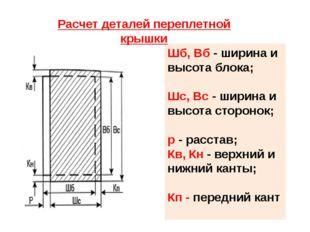 Шб, Вб - ширина и высота блока; Шс, Вс - ширина и высота сторонок; р - расста