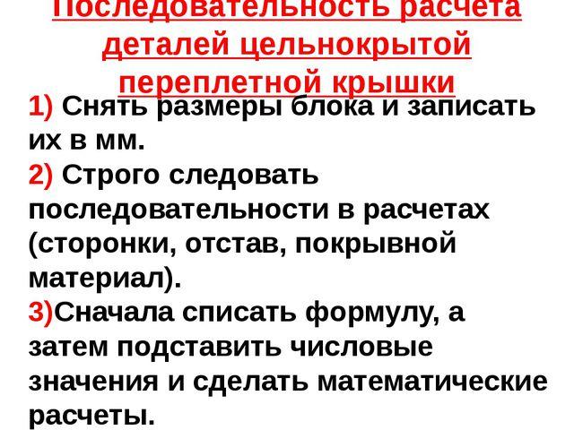Последовательность расчета деталей цельнокрытой переплетной крышки 1) Снять р...