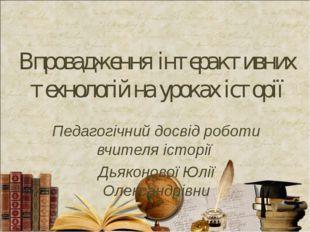 Впровадження інтерактивних технологій на уроках історії Педагогічний досвід р