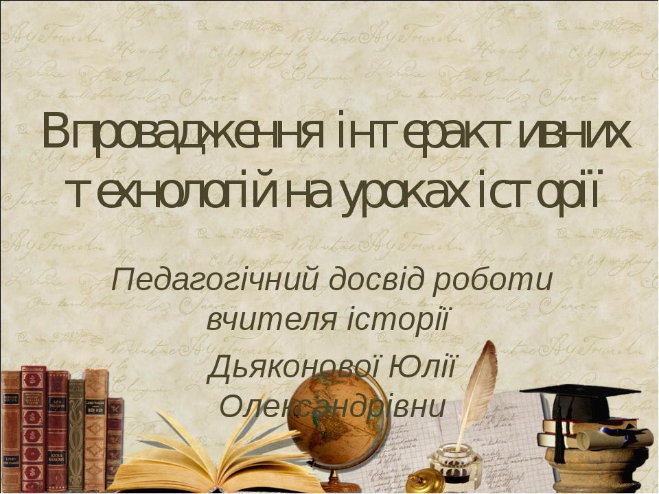 Впровадження інтерактивних технологій на уроках історії Педагогічний досвід р...