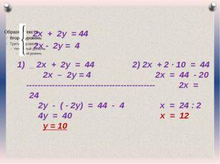 2х + 2у = 44 2х - 2у = 4 1) _ 2х + 2у = 44 2) 2х + 2 · 10 = 44 2х – 2у = 4 2