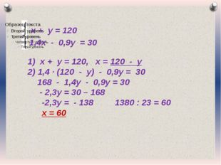 х + у = 120 1,4х - 0,9у = 30 1) х + у = 120, х = 120 - у 2) 1,4 · (120 - у) -