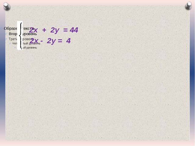 2х + 2у = 44 2х - 2у = 4 Журнал «Математика» №17/2011