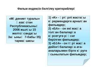 Фильм индексін белгілеу критерийлері «Мәдениет туралы» Қазақстан Республика