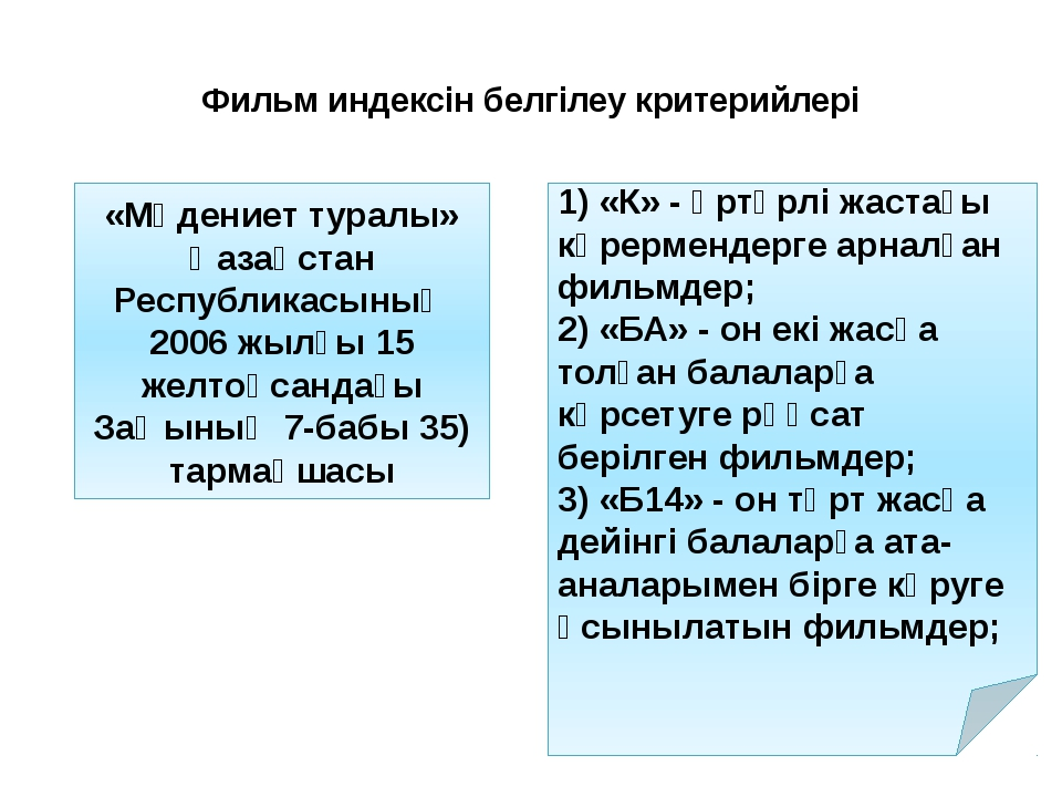 Фильм индексін белгілеу критерийлері «Мәдениет туралы» Қазақстан Республика...