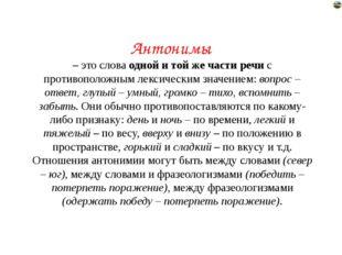 Антонимы – это слова одной и той же части речи с противоположным лексическим