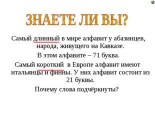 Самый длинный в мире алфавит у абазинцев, народа, живущего на Кавказе. В это