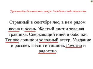 Прочитайте внимательно текст. Назовите слова антонимы. Странный в сентябре ле
