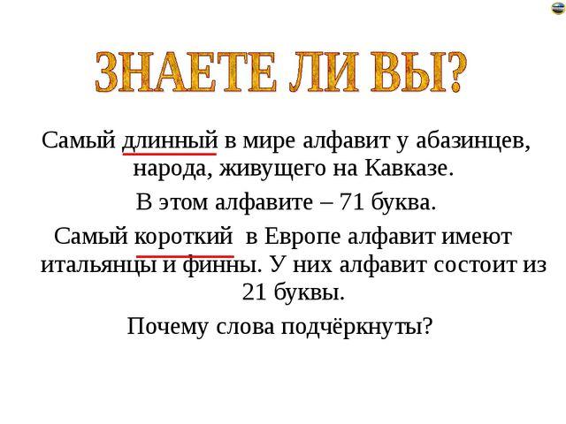 Самый длинный в мире алфавит у абазинцев, народа, живущего на Кавказе. В это...