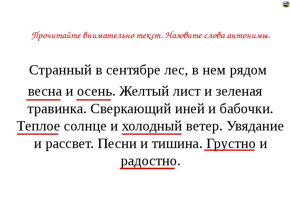 Прочитайте внимательно текст. Назовите слова антонимы. Странный в сентябре ле...