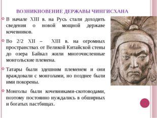 ВОЗНИКНОВЕНИЕ ДЕРЖАВЫ ЧИНГИСХАНА В начале XIII в. на Русь стали доходить свед