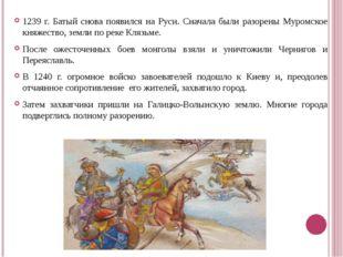 1239 г. Батый снова появился на Руси. Сначала были разорены Муромское княжест