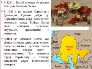 В 1241 г. Батый прошел по землям Венгрии, Польши, Чехии. В 1242 г. по землям