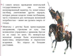 С самого начала зарождения монгольской государственности она носила военизиро