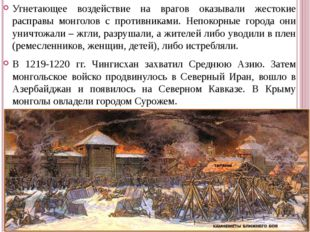 Угнетающее воздействие на врагов оказывали жестокие расправы монголов с проти