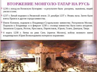 ВТОРЖЕНИЕ МОНГОЛО-ТАТАР НА РУСЬ 1236 г. поход на Волжскую Булгарию – в резуль