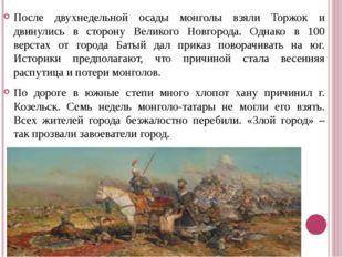 После двухнедельной осады монголы взяли Торжок и двинулись в сторону Великого