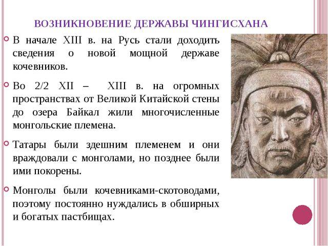 ВОЗНИКНОВЕНИЕ ДЕРЖАВЫ ЧИНГИСХАНА В начале XIII в. на Русь стали доходить свед...