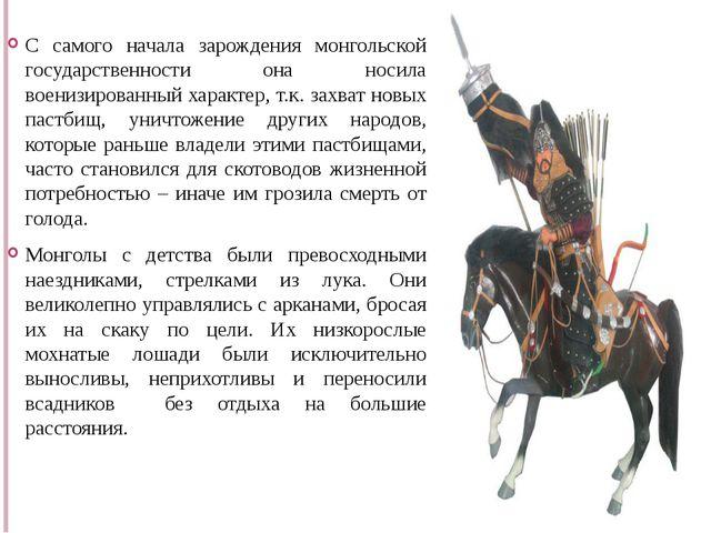 С самого начала зарождения монгольской государственности она носила военизиро...