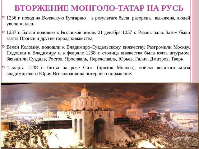 ВТОРЖЕНИЕ МОНГОЛО-ТАТАР НА РУСЬ 1236 г. поход на Волжскую Булгарию – в резуль...