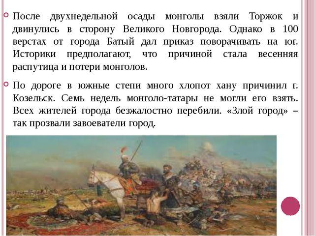 После двухнедельной осады монголы взяли Торжок и двинулись в сторону Великого...