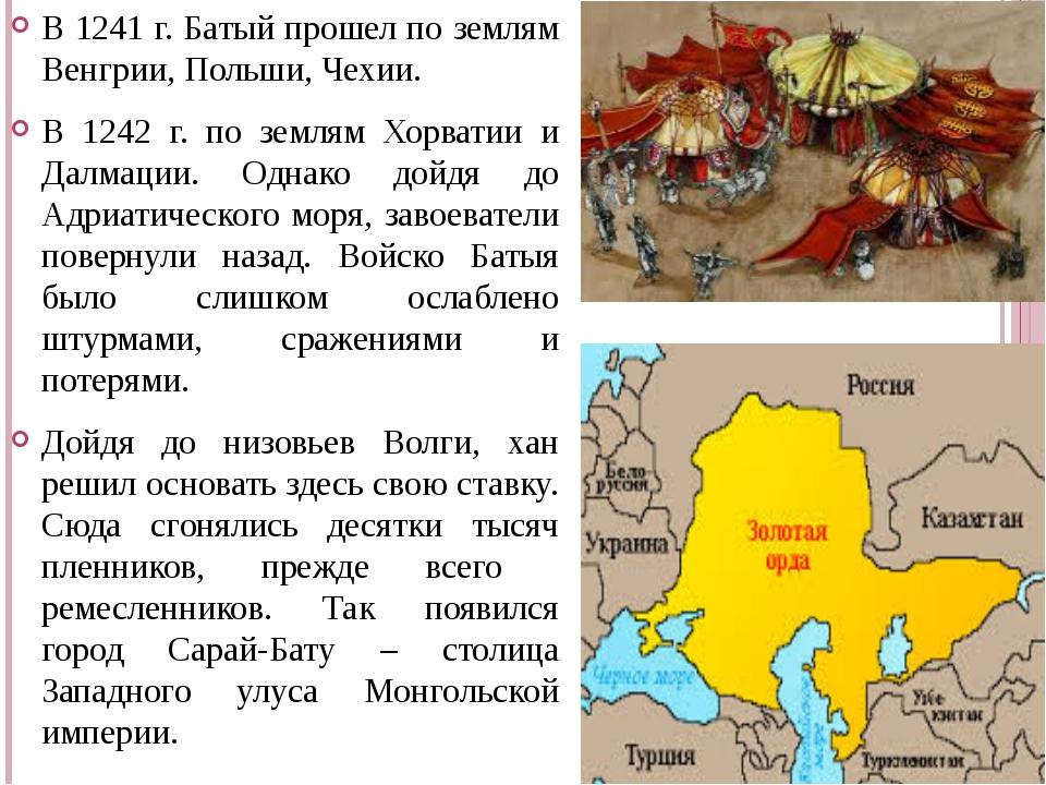В 1241 г. Батый прошел по землям Венгрии, Польши, Чехии. В 1242 г. по землям...
