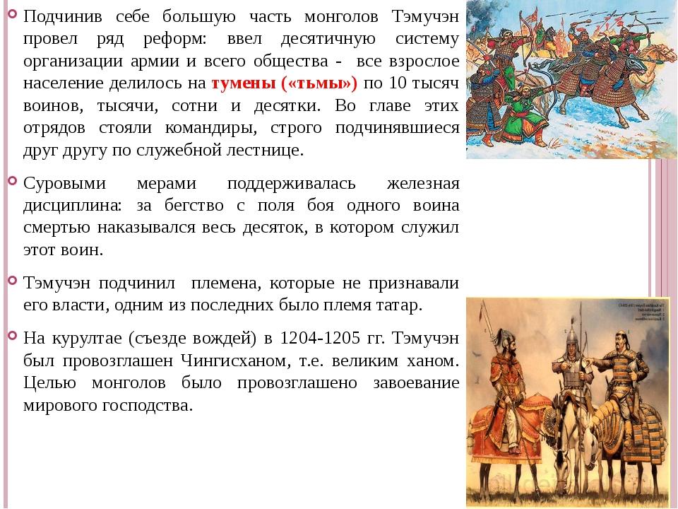 Подчинив себе большую часть монголов Тэмучэн провел ряд реформ: ввел десятичн...