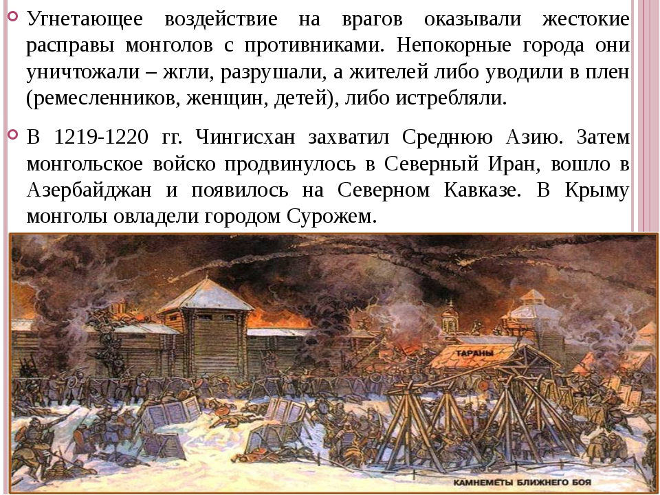 Угнетающее воздействие на врагов оказывали жестокие расправы монголов с проти...
