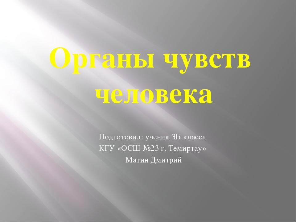 Подготовил: ученик 3Б класса КГУ «ОСШ №23 г. Темиртау» Матин Дмитрий Органы ч...