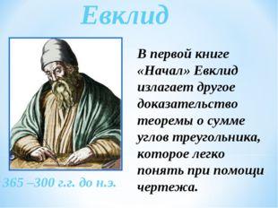 В первой книге «Начал» Евклид излагает другое доказательство теоремы о сумме