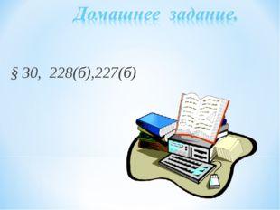 § 30, 228(б),227(б)