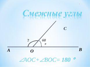 ? 60  А В О С 180  АОС+ВОС=