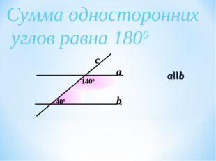 Сумма односторонних углов равна 1800 400 1400 a b aIIb c