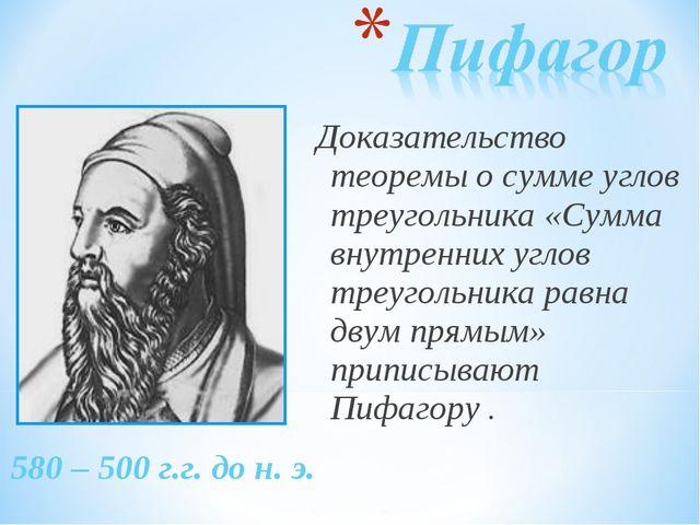 Доказательство теоремы о сумме углов треугольника «Сумма внутренних углов тре...