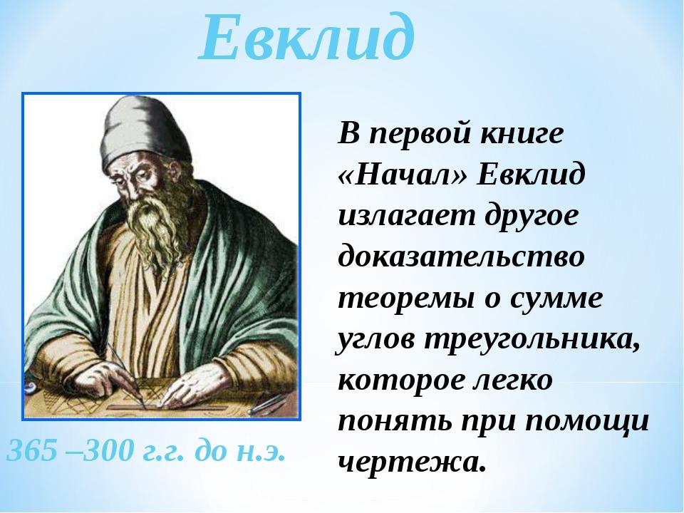 В первой книге «Начал» Евклид излагает другое доказательство теоремы о сумме...