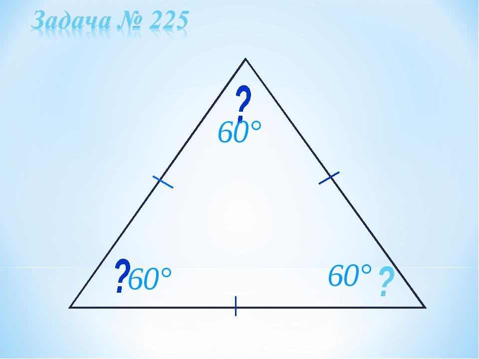 60° 60° 60°
