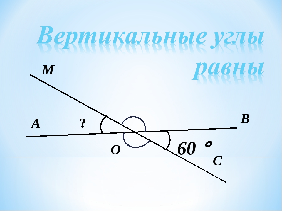 А О В С М ? 60 