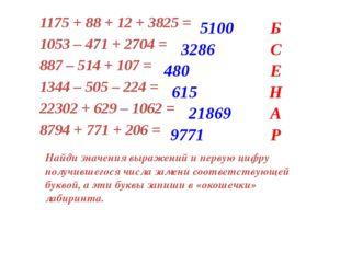 Б С Е Н А Р 5100 3286 480 615 21869 9771 Найди значения выражений и первую ци