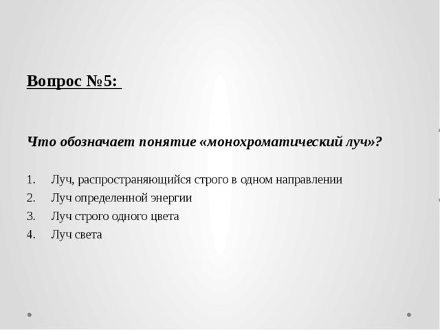 Вопрос №5: Что обозначает понятие «монохроматический луч»? Луч, распространяю...