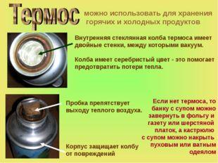 можно использовать для хранения горячих и холодных продуктов Внутренняя стекл