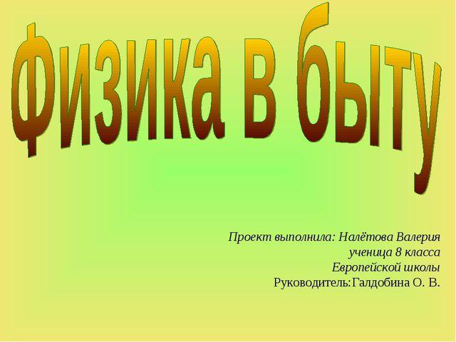 Проект выполнила: Налётова Валерия ученица 8 класса Европейской школы Руковод...