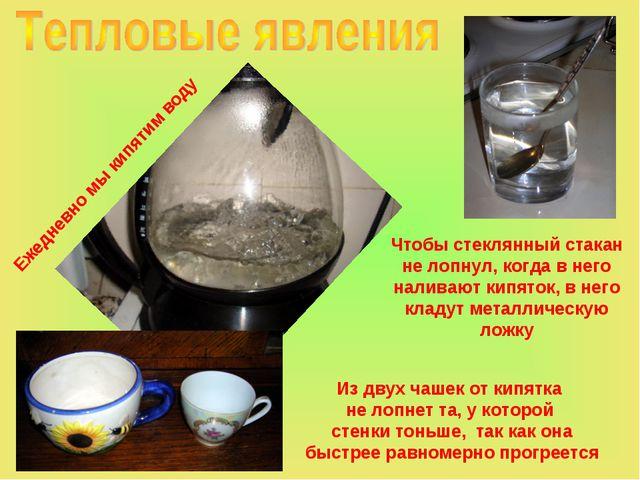 Чтобы стеклянный стакан не лопнул, когда в него наливают кипяток, в него клад...