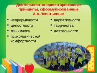 Деятельностно-ориентированные принципы, сформулированные А.А.Леонтьевым непре