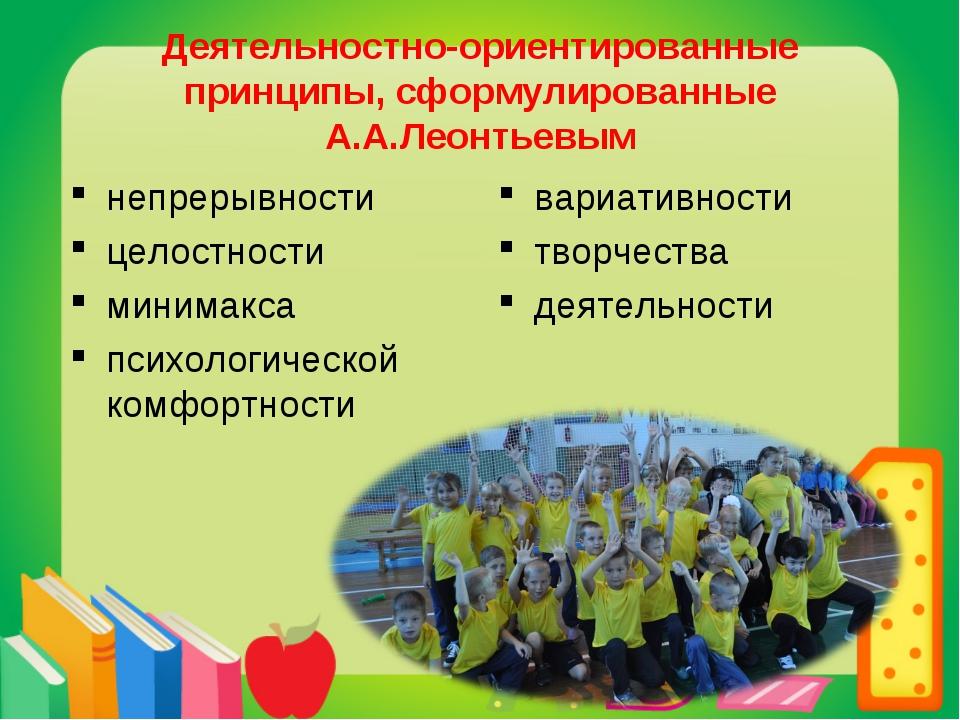 Деятельностно-ориентированные принципы, сформулированные А.А.Леонтьевым непре...