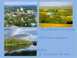 «Я родилась на берегу Хопра Под этим чистым синим небосводом. И, если есть в