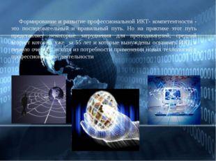 Формирование и развитие профессиональной ИКТ- компетентности - это последова