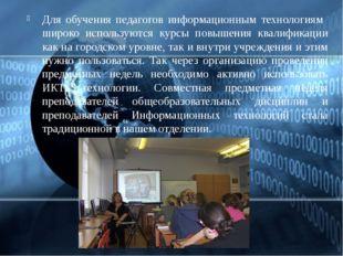 Для обучения педагогов информационным технологиям широко используются курсы п