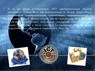В то же время использование ИКТ принципиальным образом увеличивает возможност