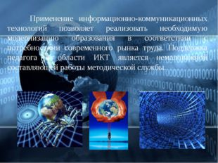 Применение информационно-коммуникационных технологий позволяет реализовать н